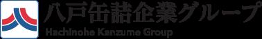 八戸缶詰企業グループ